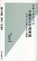 スティグリッツ早稲田大学講義録カバー