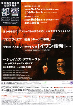 東京都交響楽団第631回定期演奏会(チラシ)