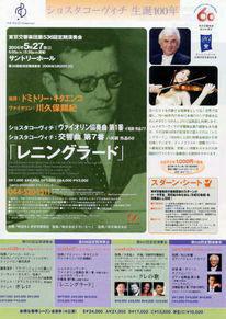 東京交響楽団第536回定期演奏会