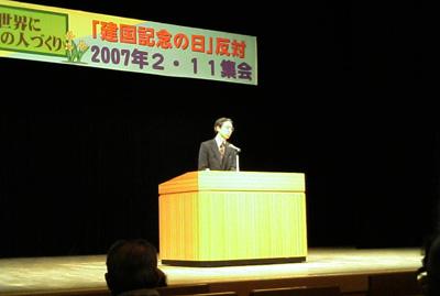 9条の心をアジアに世界に 許すな戦争のための人づくり「建国記念の日」反対2007年2・11集会(講演する大日方純夫氏)