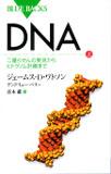 ジェームズ・D・ワトソン『DNA』(講談社ブルーバックス)