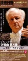読売日響第479回名曲シリーズ ゲルト・アルブレヒト指揮ブルックナー交響曲第8番