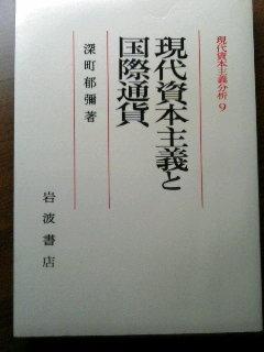 深町郁弥『現代資本主義と国際通貨』岩波書店、1981年