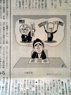 本日の「読売新聞」政治面の1コマ漫画(かわにしよしと氏作)