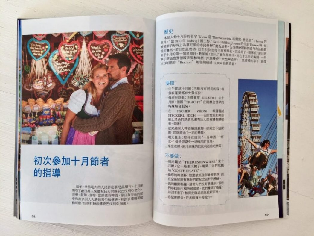 oktoberfest auf chinesisch