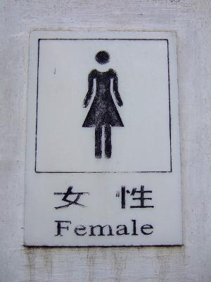 Toilettengeschichten China
