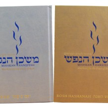 The Hebrew Types of Mishkan HaNefesh