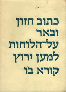 The original Hadassah type by Henri Friedlaender.