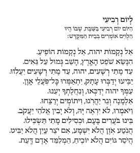 The Milon type by Scott-Martin Kosofsky, as in Siddur Lev Shalem.