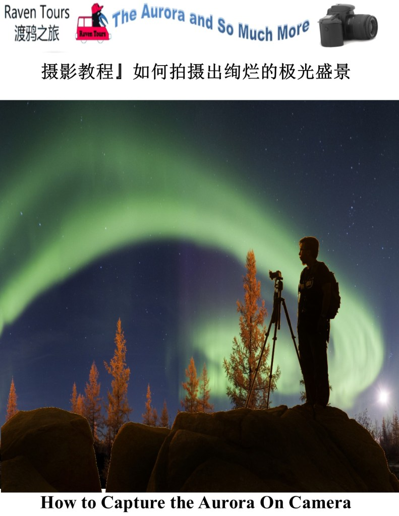 Aurora, 耶洛奈夫. Yellowknife, 黄刀极光 , 加拿大, 黄刀镇, 西北地区, 北极圈 , 大奴湖