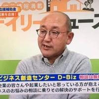 【人事】大東ビジネス創造センター D-Biz 加藤センター長が退任