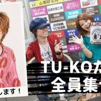 【生配信】TU-KOだよ全員集合 ゲスト:エレクトーンアーティスト・SATORU