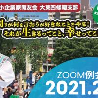 【ZOOM】同友会大東四條畷支部2月例会 ZOOM 報告者:山田しゅうじ