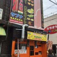 インド料理 SAPANAサプナ 野崎店 オープンです。