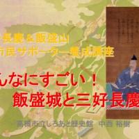 こんなにすごい飯盛城と三好長慶 講師:中西ゆうき