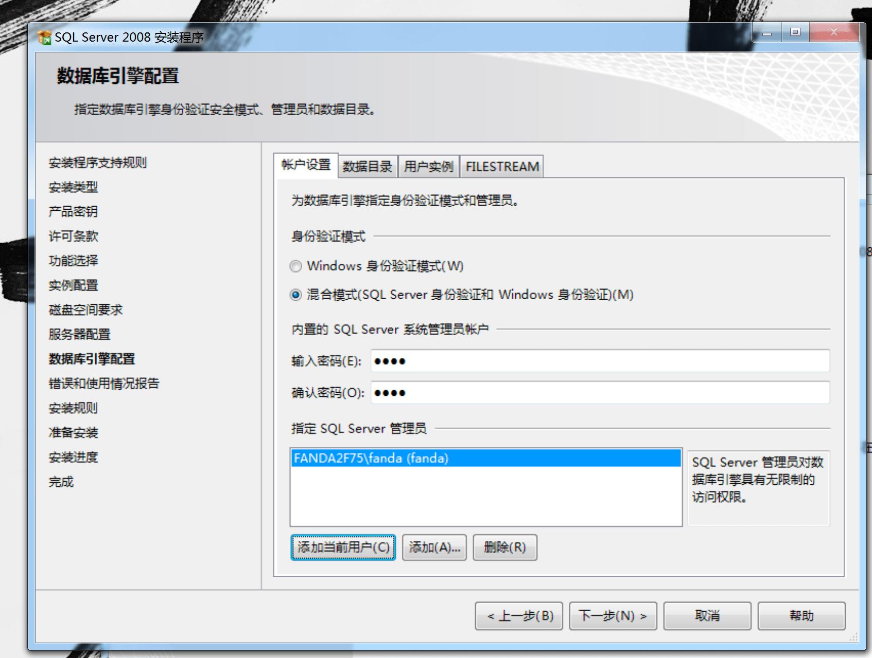 安装包数据库引擎配置