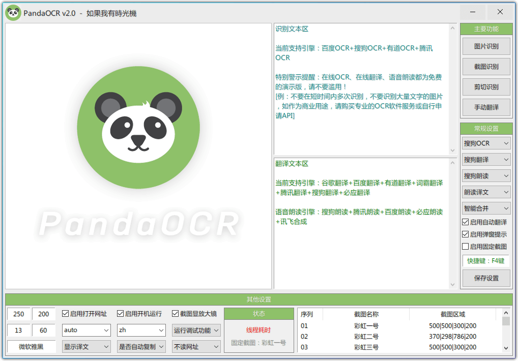 开源软件——PandaOCR_V2.33 - 多功能OCR识别+翻译+朗读+弹窗