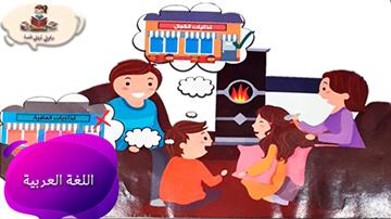 قصة للاطفال عن التنمر من راويتي تروي قصة راويتي تروي قصة