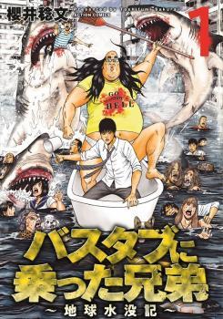 Bathtub ni Notta Kyoudai: Chikyuu Suibotsu Ki