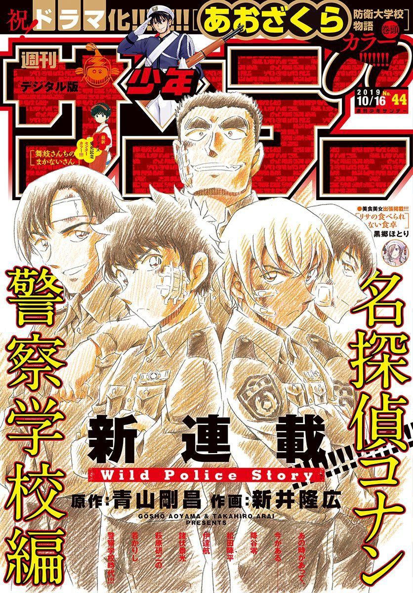 Detective Conan: Police Academy Arc Wild Police Story