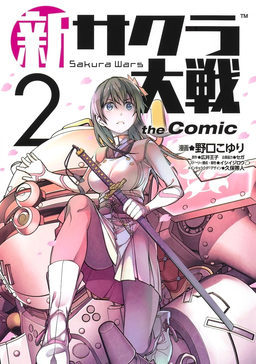 Shin Sakura Taisen the Comic
