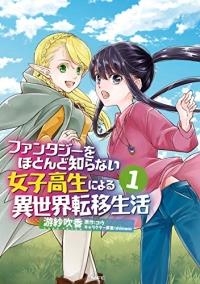 Fantasy o Hotondo Shiranai Joshikousei ni Yoru Isekai Teni Seikatsu