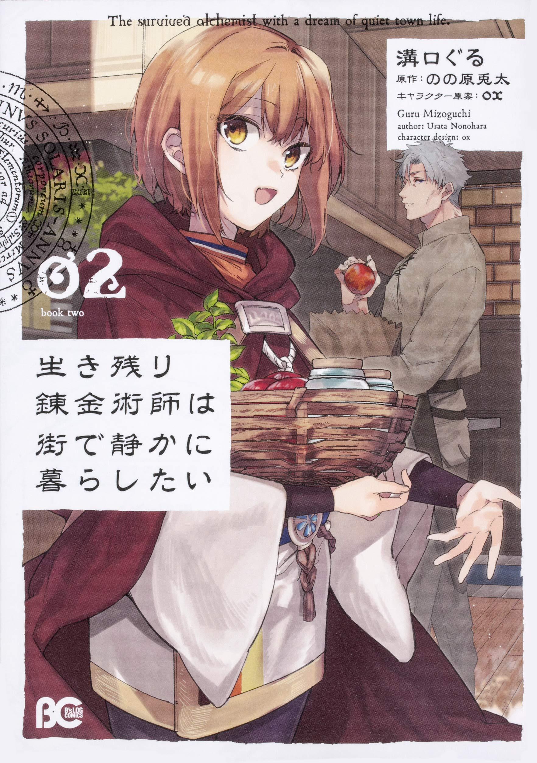 Ikinokori Renkinjutsushi wa Machi de Shizuka ni Kurashitai