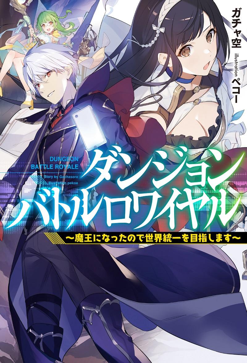 Dungeon Battle Royale ~Maou ni Nattanode Sekai Touitsu wo Mezashimasu~
