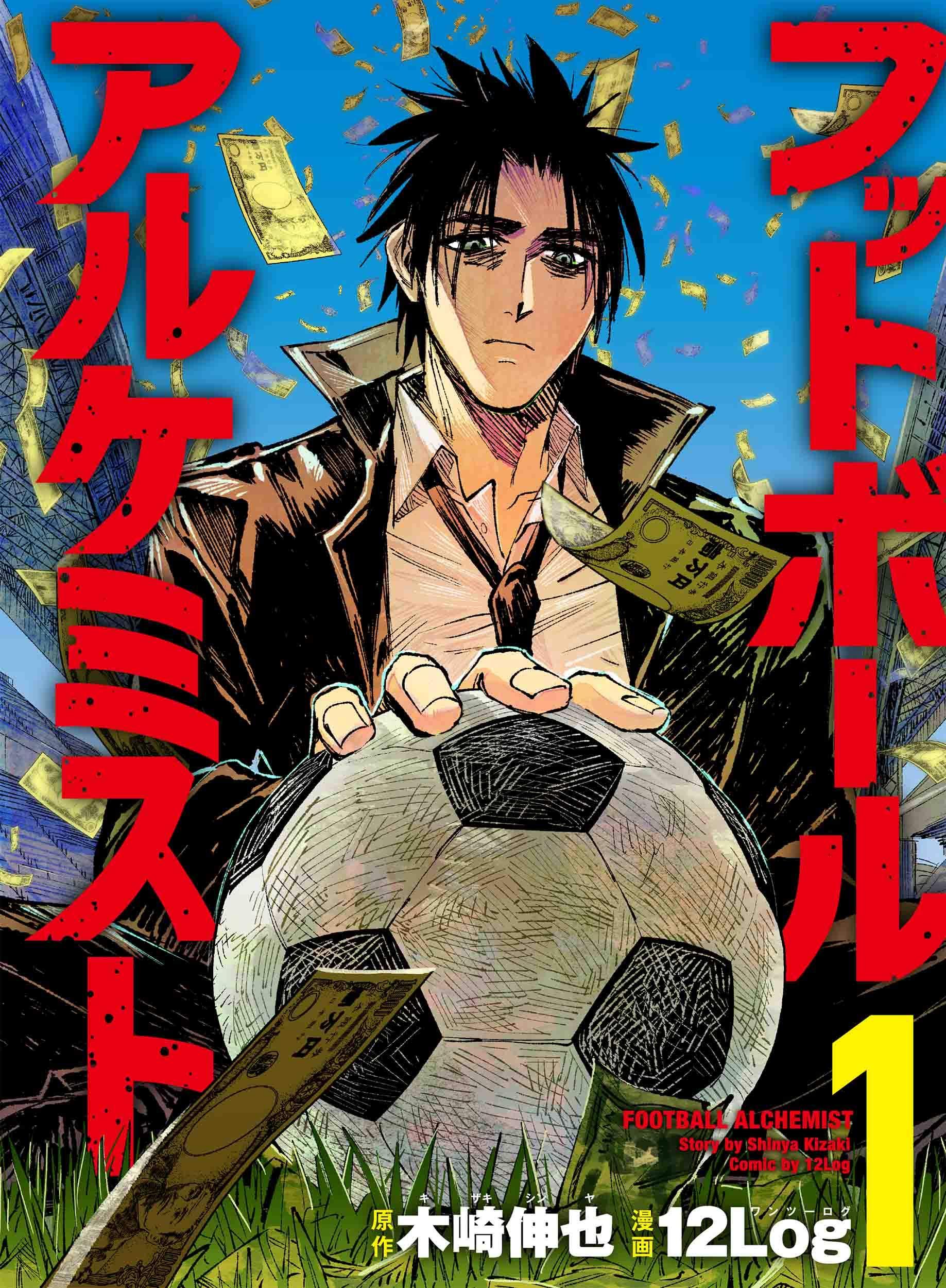 Football Alchemist