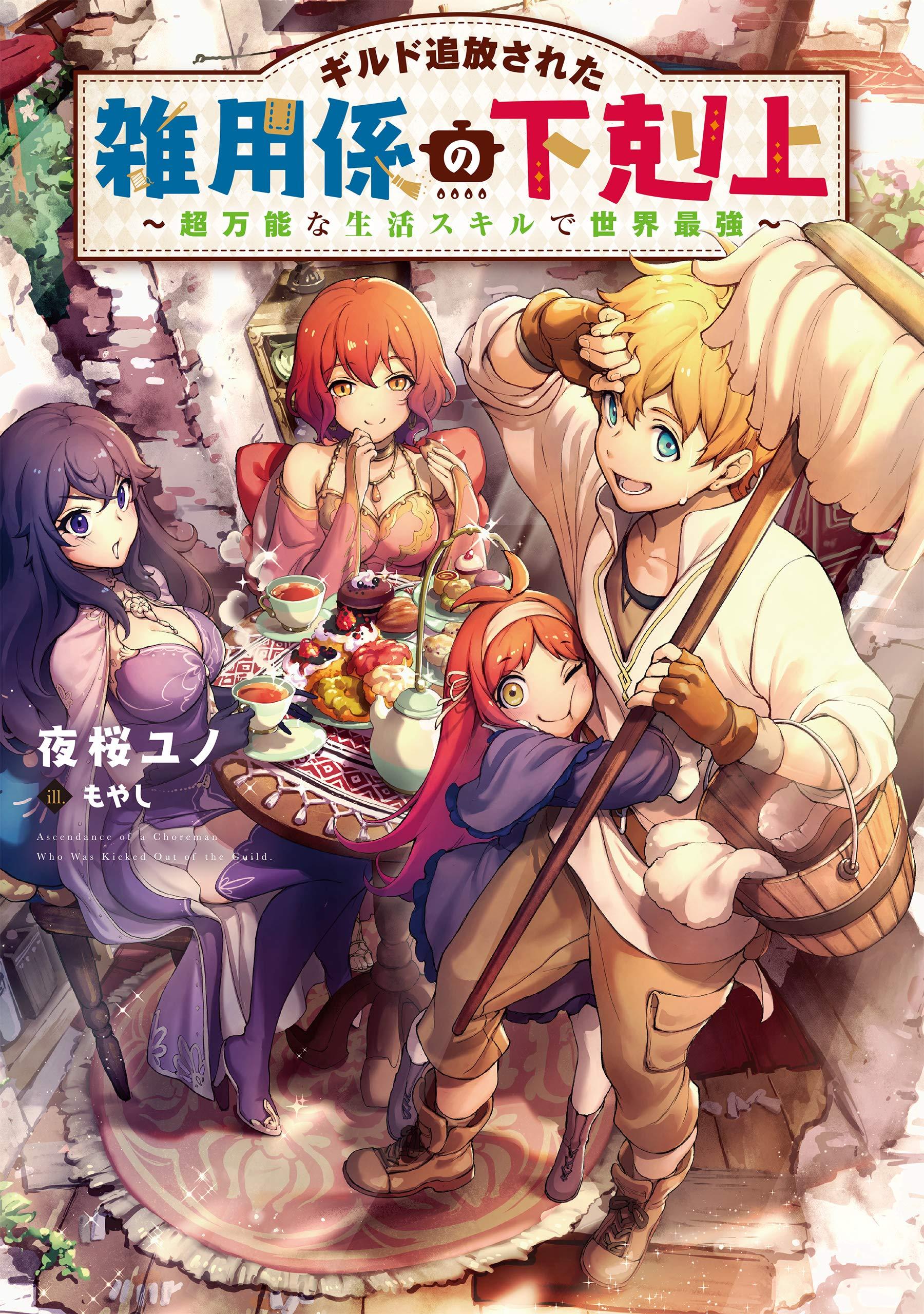 Guild Tsuihou Sareta Zatsuyougakari no Gekokujou: Chou Bannou na Seikatsu Skill de Sekai Saikyou (Manga)