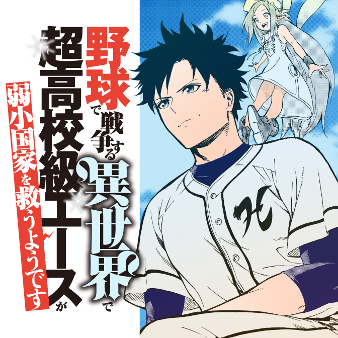 In Another World where Baseball is War, a High School Ace Player will Save a Weak Nation