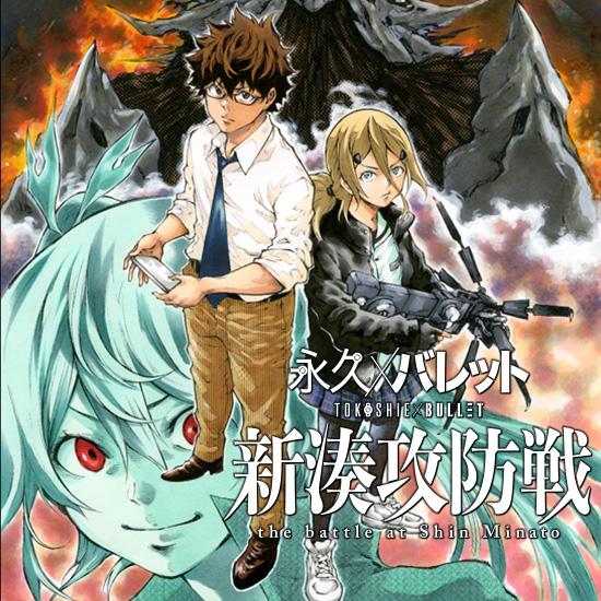 Tokoshie x Bullet – The Battle at Shin Minato