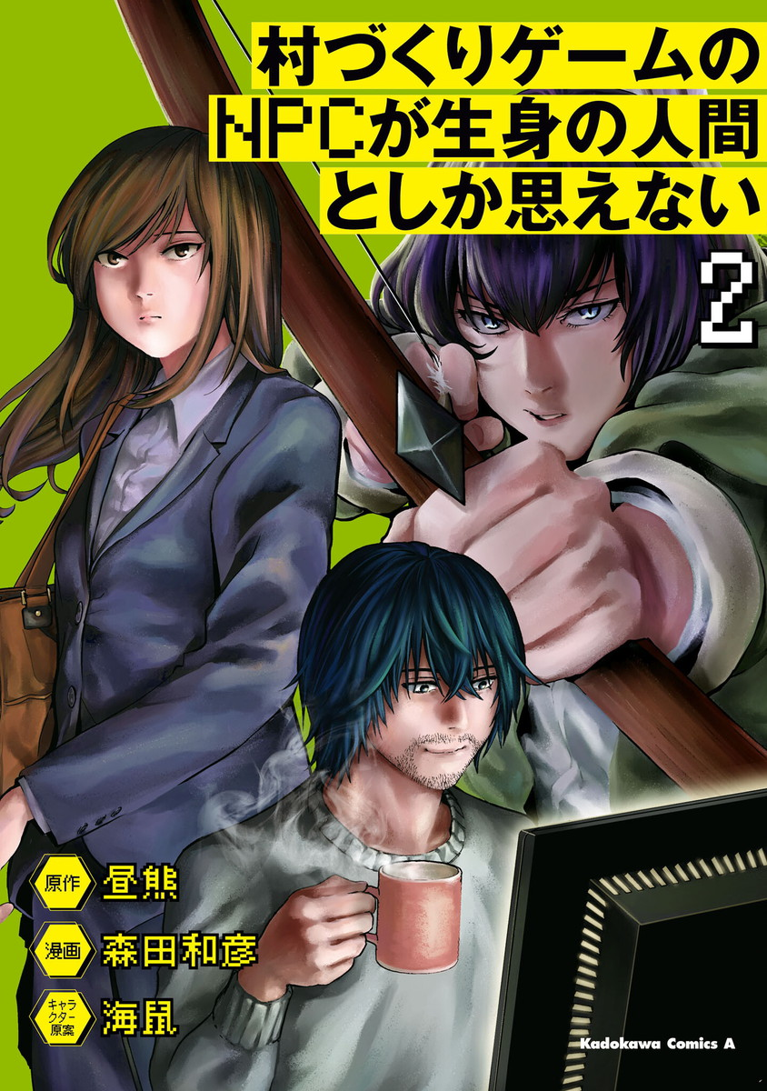 Murazukuri Game no NPC ga Namami no Ningen to Shika Omoe Nai