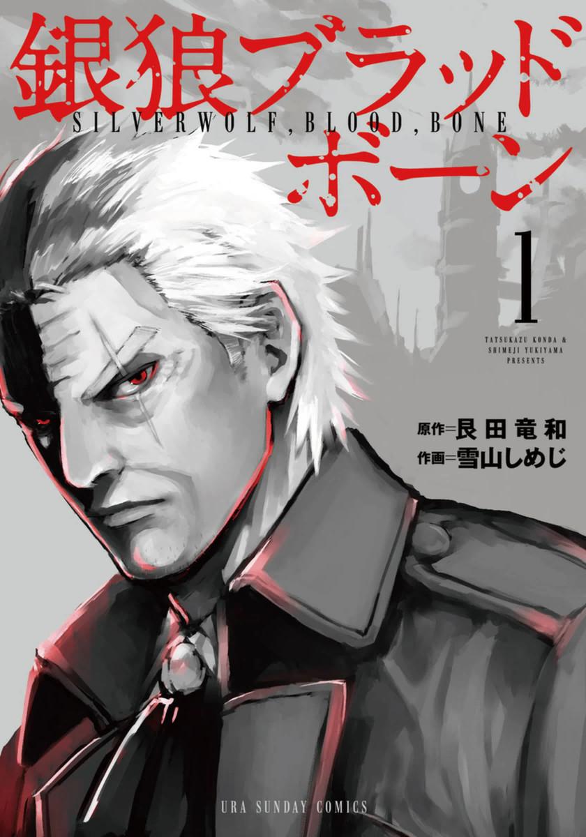 Ginrou Bloodborne