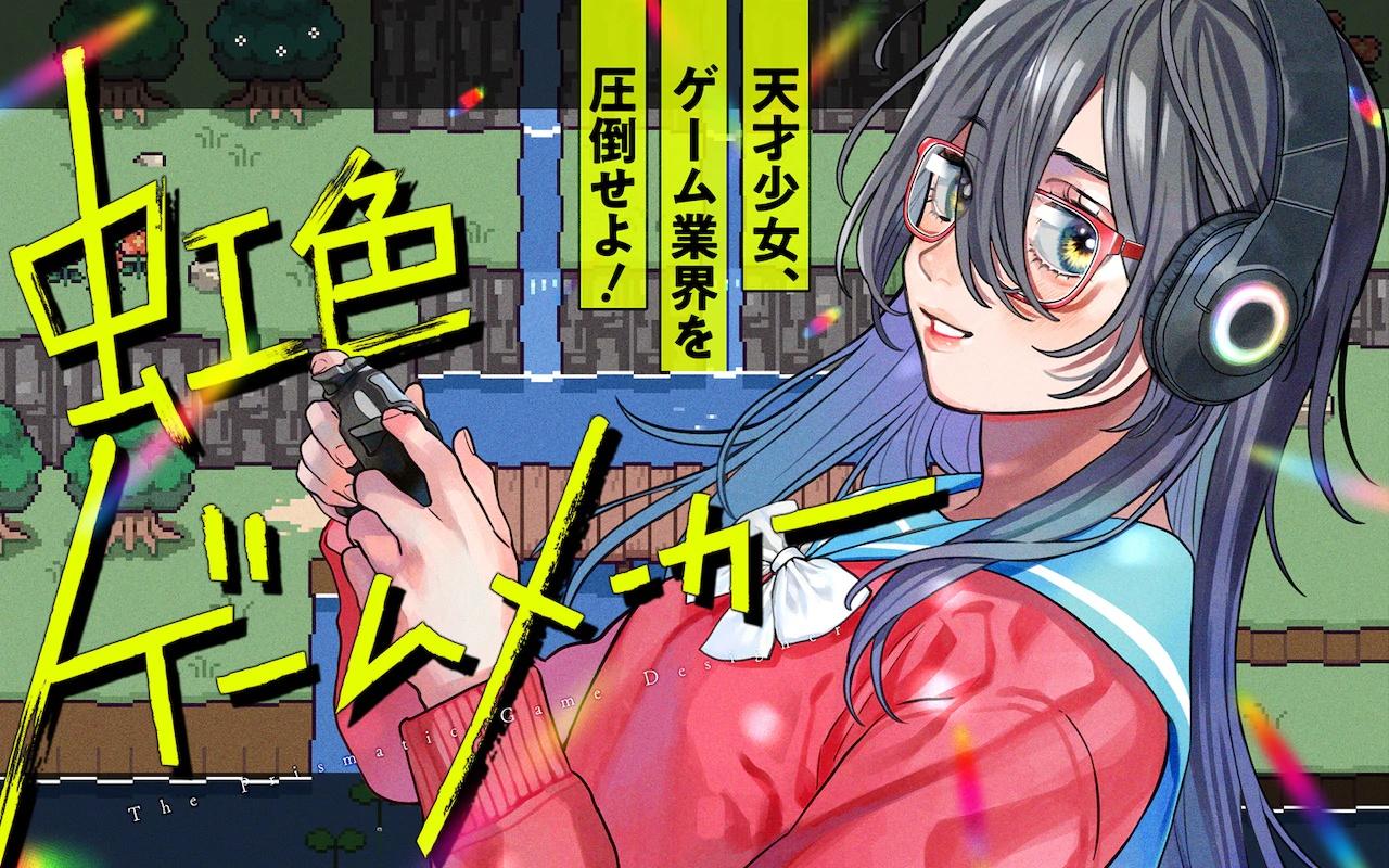 Nijiiro Game Maker