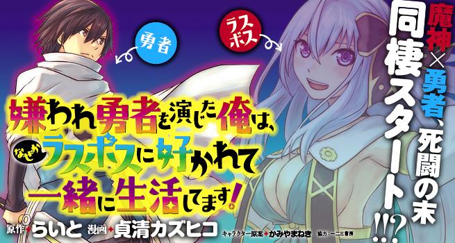 Kiraware Yuusha O Enjita Ore Wa, Naze Ka Last Boss Ni Sukarete Issho Ni Seikatsu Shitemasu!