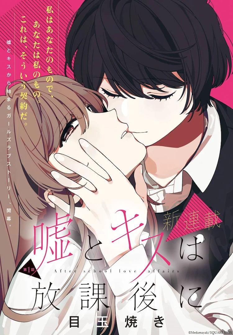 Uso to Kiss wa Houkago ni