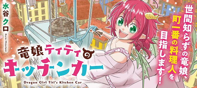 Ryuu Musume Titi no Kitchen Car
