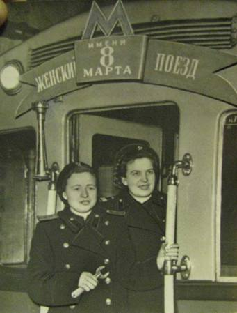 March train