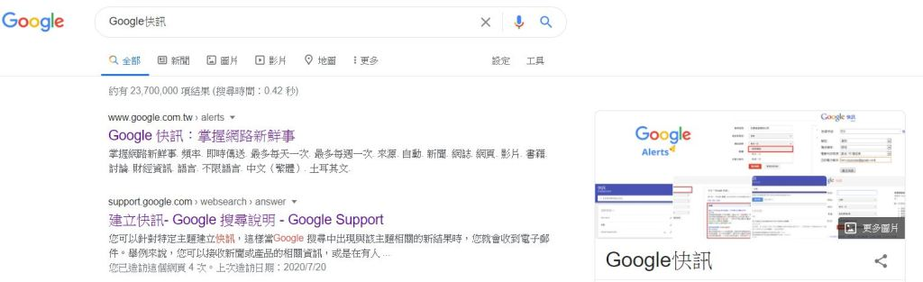 在Google搜尋Google快訊(alerts)