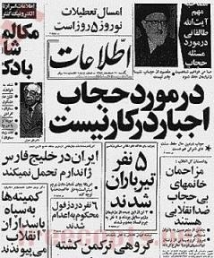 Front page of Iran's Ettela'at in 1979