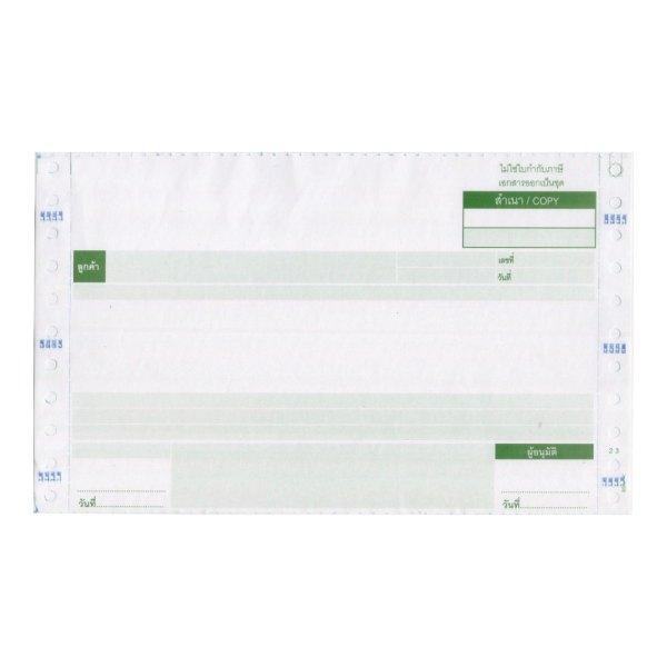 MS3 ฟอร์มเอนกประสงค์ กระดาษต่อเนื่อง 3 ชั้น ขนาด 9x5.5 นิ้ว