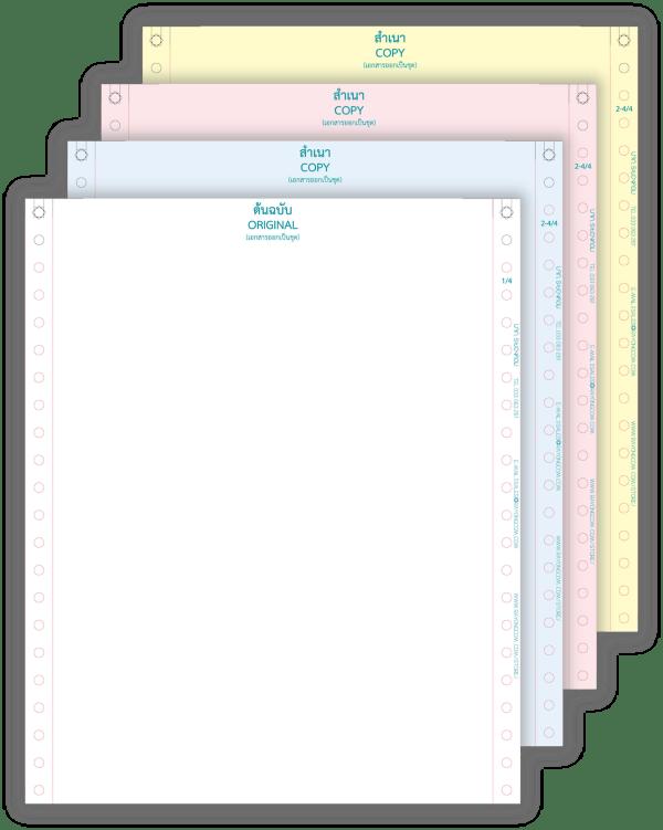 FA4 ฟอร์มสำเร็จรูปกระดาษต่อเนื่องเคมี 4 ชั้น สำหรับ Flow Account โฟลว์แอคเค้าท์