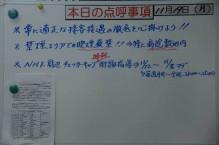 $三和交通(株)ブログ