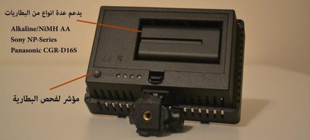صورة للاضاءة المدمجة من الخلف موضح فيها مكان تركيب البطارية و مقياس فحص البطارية