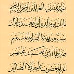 Tafsir Surah Fatihah & Last Ten Surahs