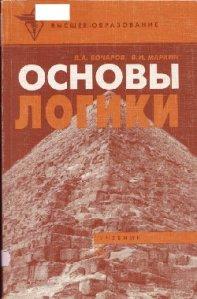 Book Cover: Основы логики (Вячеслав Бочаров, Владимир Маркин)