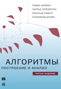 Book Cover: Алгоритмы: построение и анализ (Томас Кормен, Чарльз Лейзерсон)
