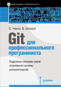 Book Cover: Git для профессионального программиста (Скотт Чакон, Бен Штрауб)