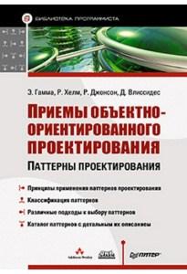 Book Cover: Приемы объектно-ориентированного проектирования